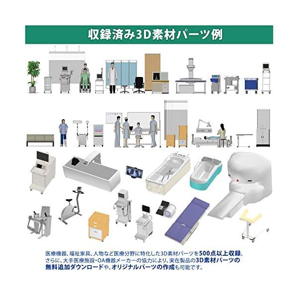 3D医療施設プランナー Plusの紹介画像11