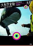 大科学実験DVD-Book 空飛ぶクジラ