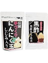 2点セット 黒酢サプリ 1袋 伝統手づくりにんにく玉【黒ラベル」 1袋