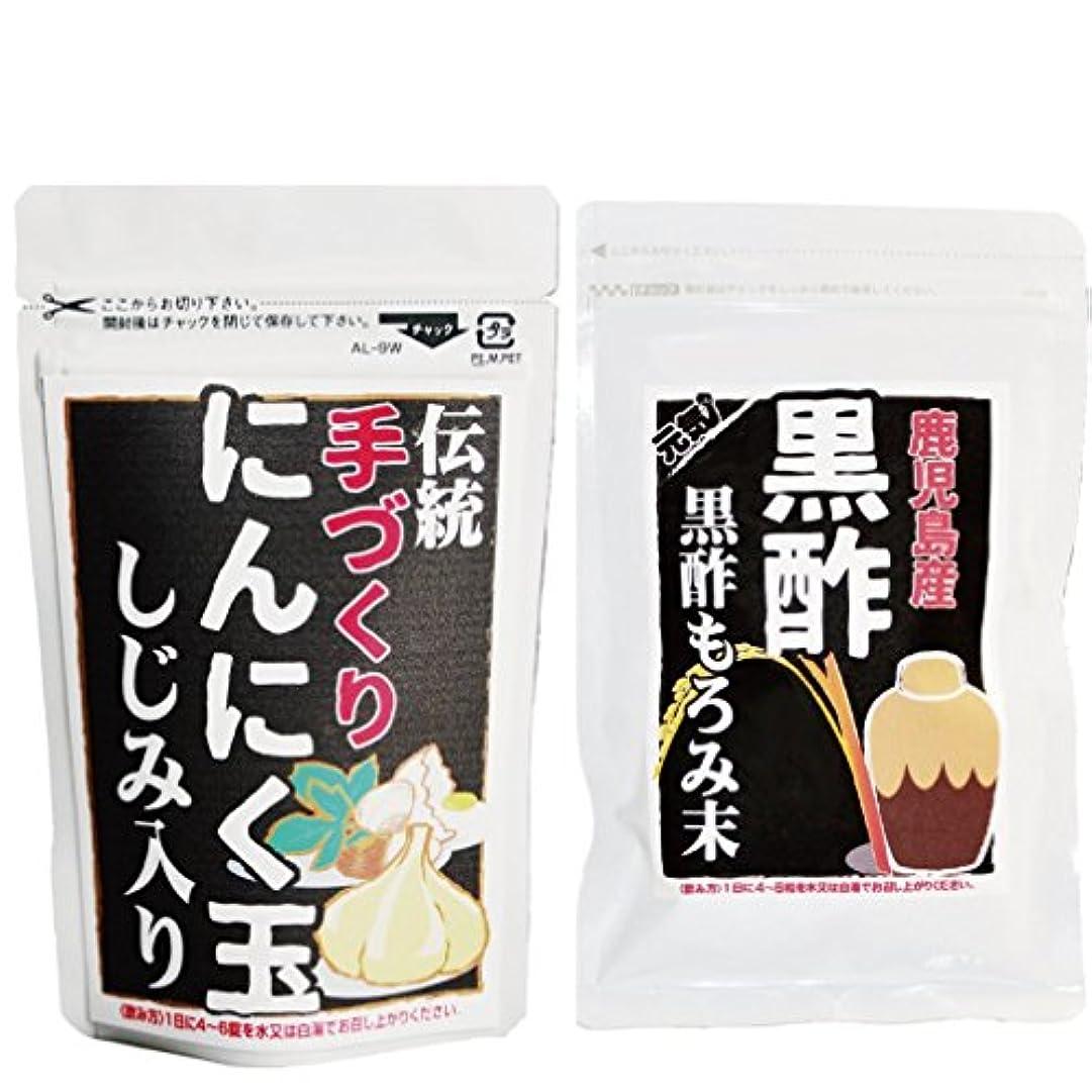 シュート普通のこっそり2点セット 黒酢サプリ 1袋 伝統手づくりにんにく玉【黒ラベル」 1袋