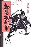 柳生双剣士