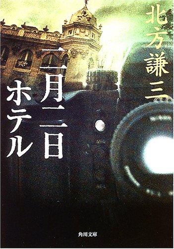 二月二日ホテル (角川文庫)の詳細を見る