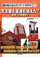 天主堂も友達も消えた!―長崎への原爆投下 (ビジュアルブック 語り伝えるヒロシマ・ナガサキ)