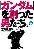 「ガンダム」を創った男たち。上巻<「ガンダム」を創った男たち。> (角川コミックス・エース)