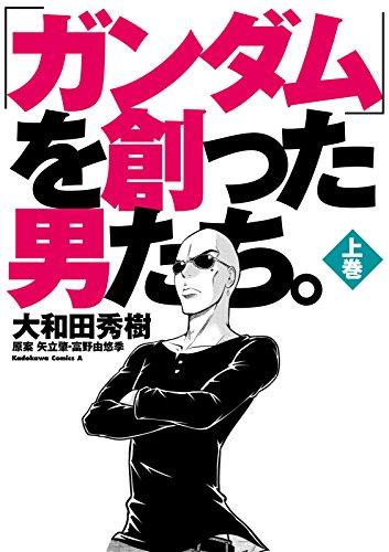 【Kindleセール】「ガンダム」を創った男たち。・機動戦士ガンダム THE ORIGINなどが50%オフ「ガンダム夏フェア」(8/13まで)