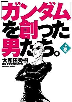 [大和田 秀樹]の「ガンダム」を創った男たち。上巻 (角川コミックス・エース)