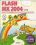 FLASH MX 2004で作る小さくて可愛いWebアニメーション