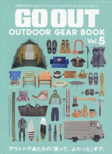 GO OUT OUTDOOR GEAR BOOK Vol.5 (別冊GO O...
