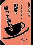 紅茶、知って味わう―本格派に捧げる一杯 (日曜日の遊び方)
