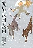 宮沢賢治のおはなし (5) すいせん月の四日