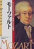 伝記 世界の作曲家(3)モーツァルト―オーストリアが生んだ古典派の天才作曲家