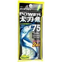 ルミカ(日本化学発光) パワー太刀魚75イエロー(2本入リ)