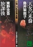 文庫 / 東野 圭吾 のシリーズ情報を見る