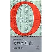 ゼロの焦点―長編推理小説 (カッパ・ノベルス (11-1))