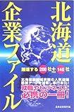 北海道企業ファイル―躍進する200社+140社