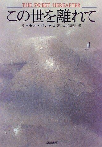 この世を離れて (Hayakawa novels)の詳細を見る