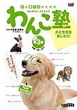 DVD>わんこ塾 3 犬と生活を楽しもう! (<DVD>)