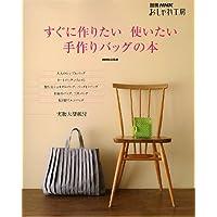 すぐに作りたい使いたい手作りバッグの本 (別冊NHKおしゃれ工房)