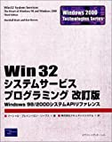 Win32システムサービスプログラミング (Windows2000 Technologies Series)