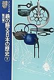 鉄の語る日本の歴史 下