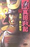 覇 真田戦記〈1〉 (歴史群像新書)