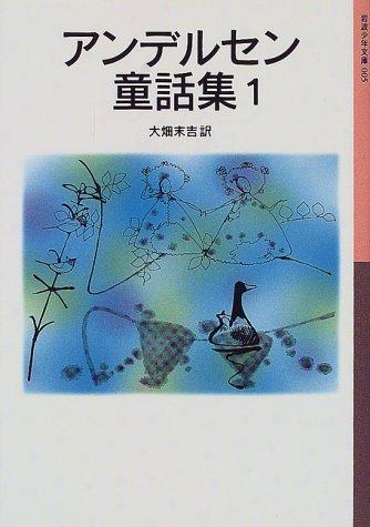 アンデルセン童話集 (1) (岩波少年文庫 (005))の詳細を見る