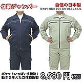 ワーク 作業ジャンパー ベージュ ネイビー グリーン日本製 国産 大きいサイズ長袖ジャンパー パイピングワークジャケット 3色パンツまとめ買い