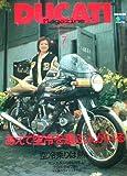 Ducati magazine vol.7 (エイムック 498 RIDERS CLUB別冊)