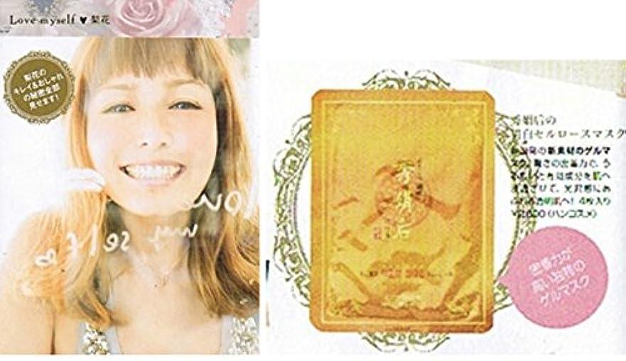 埋め込む美徳聖なるシートマスク、パック 韓国コスメ、梨花のバイオセルロースマス...一箱4枚