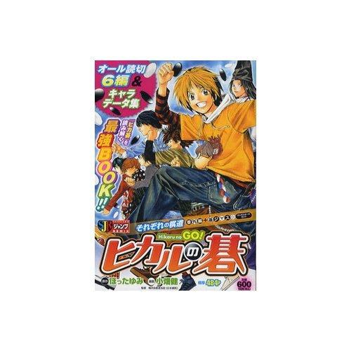 ヒカルの碁それぞれの棋道ー番外編+碁ジャス☆キャラクターズガイド (SHUEISHA JUMP REMIX)