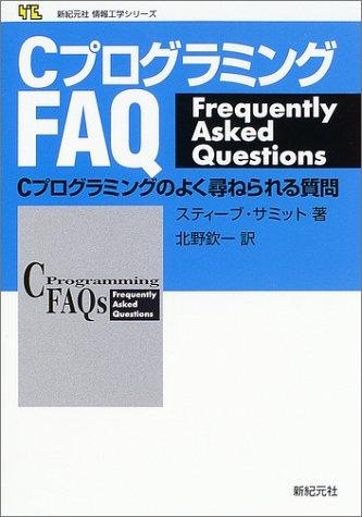 CプログラミングFAQ―Cプログラミングのよく尋ねられる質問 (新紀元社情報工学シリーズ)の詳細を見る