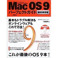 Mac OS 9パーフェクトガイド―すべてがわかる最強のMac OS解説書 (アスキームック―Macpower Macpeople mook)