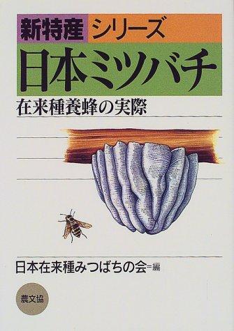 日本ミツバチ—在来種養蜂の実際 (新特産シリーズ)