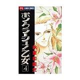 ボン・クラージュ!乙女 4 (フラワーコミックス)