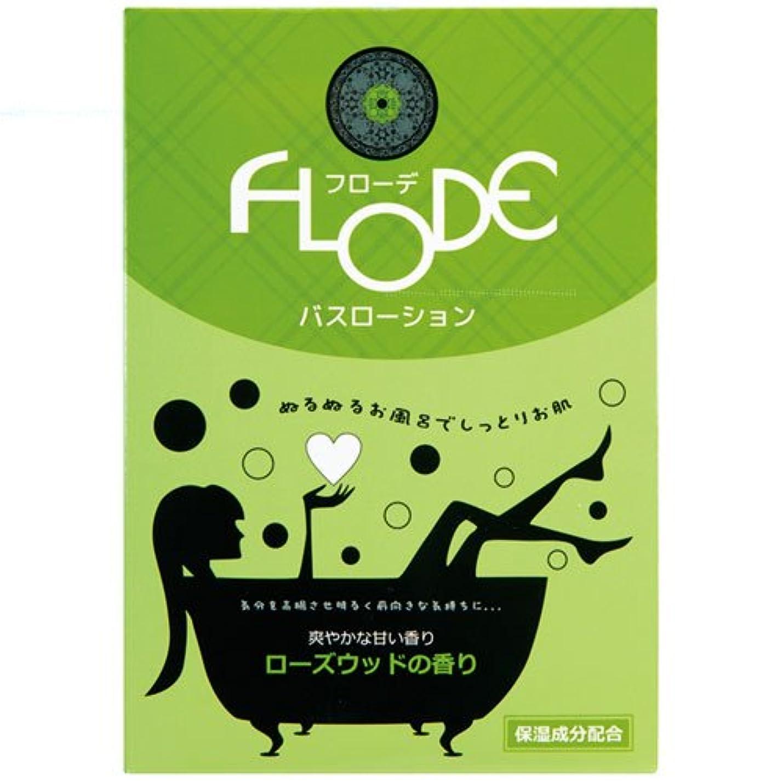 潤滑する掘る試用フローデバスローション ローズウッドの香り