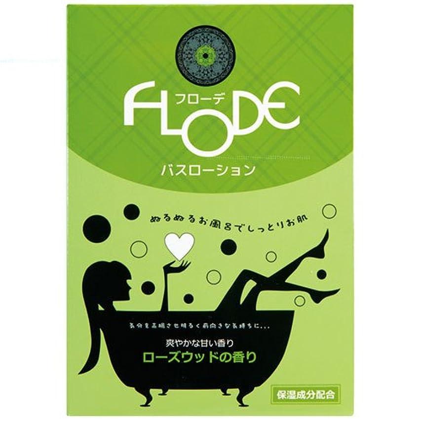食用ヶ月目適用済みフローデバスローション ローズウッドの香り