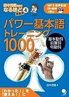 パワー基本語トレーニング1000(CD-ROM付) (田中茂範先生のなるほど講義録)