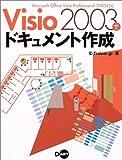 Visio 2003でドキュメント作成