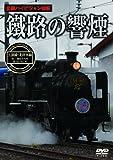 鐵路の響煙 土讃線・北陸本線 SL一豊&千代号/SL北びわこ号[PSSD-218][DVD]