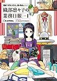 サクラクエスト外伝 織部凛々子の業務日報 1巻 (まんがタイムKRコミックス)