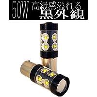2個セット 50W S25 BA15s 6000K シングル ホワイト バックランプ専用 cree製LED使用 12,24V兼用 プロジェクターレンズ