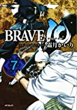 BRAVE10 7 (MFコミックス フラッパーシリーズ)