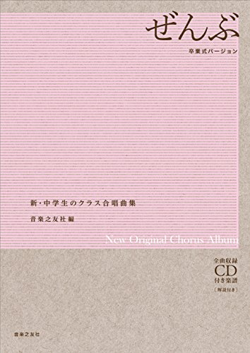 ぜんぶ~卒業式バージョン~: 全曲収録CD付き楽譜[解説付き] (New Original Chorus Album)