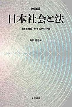 改訂版日本社会と法―〈法と社会〉のトピック分析―