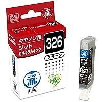 ジット キャノン(Canon)対応 リサイクル インクカートリッジ BCI-326BK ブラック対応 JIT-C326B