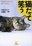 猫だって笑う―100倍可愛くなる猫の教科書 (小学館文庫) 画像