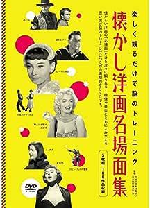 懐かし洋画名場面集 DVD5枚組