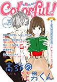 Colorful! vol.29 [雑誌] (Colorful!)
