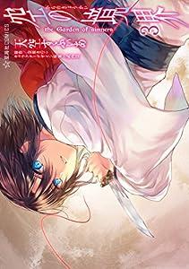 空の境界 the Garden of sinners(3) (星海社コミックス)