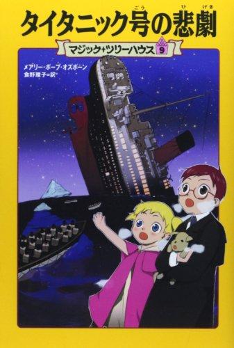 マジック・ツリーハウス 第9巻タイタニック号の悲劇